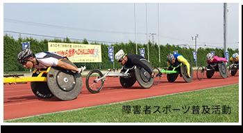 障害者スポーツ普及活動